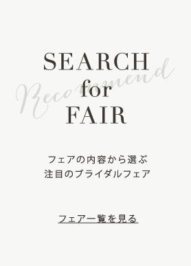SEARCH FOR FAIR