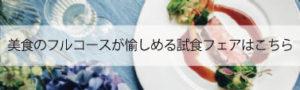 美食フルコースの試食フェアバナー
